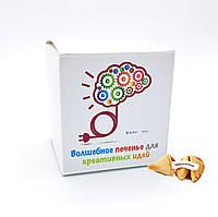 Печенье с предсказаниями для креативных (гениальных) идей