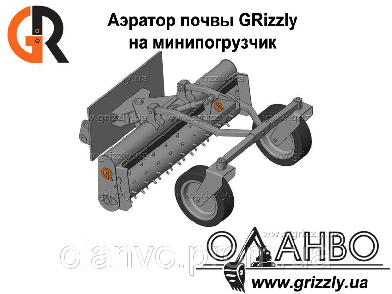 Аэратор почвы GRizzly на минипогрузчик - ООО ПСКФ «ОЛАНВО» в Днепре