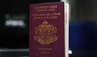 Купить Паспорт Болгарии