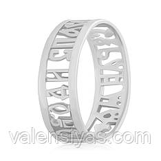 Серебряное кольцо Спаси и Сохрани К2/002