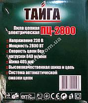 Цепная пила Тайга ПЦ-2800, фото 2