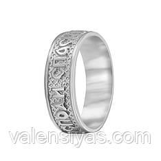 Серебряное кольцо Спаси и Сохрани К2/410