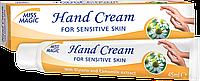 Крем для рук с  чувствительной кожи с глицерином и экстрактом ромашки