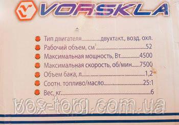 Бензокоса Vorskla ПМЗ-5200, фото 2