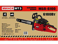 Бензопила Минск МТЗ МБП-6100 (1 шины+1 цепи)
