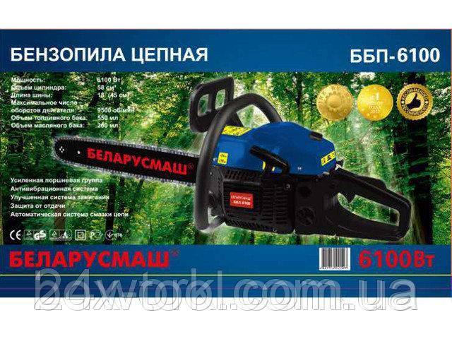 Бензиновая пила Беларусмаш ББП-6100 (1шина,1 цепь)