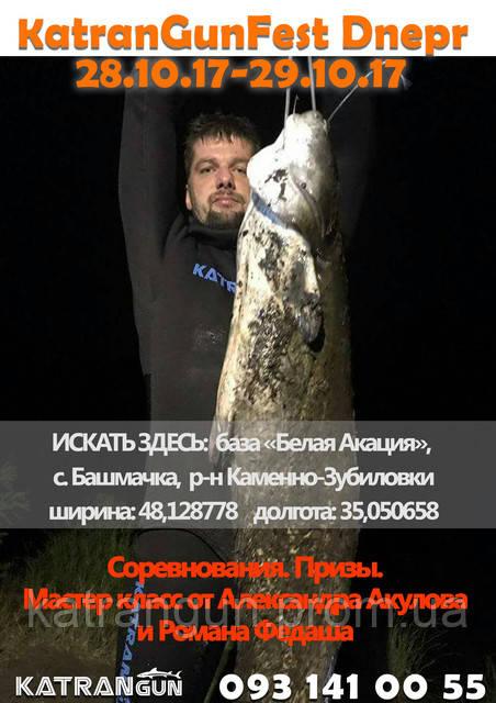 Слёт подводных охотников -  KatranGun Dnepr Fest-2017!