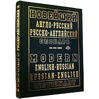 Новейший англо-русский,русско-английский словарь (200 тыс.слов)