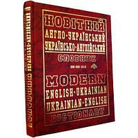 Новітній англо-український, українсько-англійський словник (200 тис.слів)