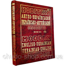 Новейший англо-украинский, украинский-английский словарь (200 тыс.слов), укр