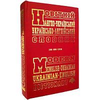 Новітній англо-український, українсько-англійський словник (100 тис.слів)