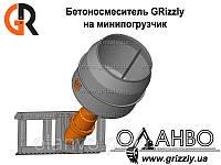 Бетоносмеситель (бетномешалка) GRizzly для минипогрузчика
