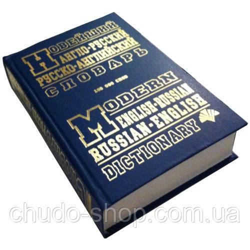 Новейший англо-русский,русско-английский словарь (100 тыс.слов)