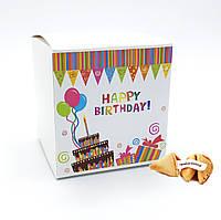 Печенье с предсказаниями на день рождения