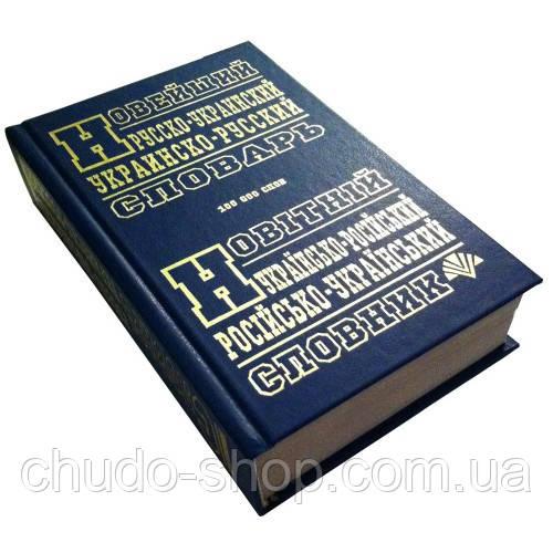 Новейший украинский-русский, русско-украинский словарь (100 тыс.слов), укр