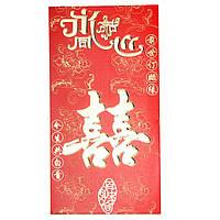 Конверт для денег свадебный 16х8,5 см. красный (А5040а)