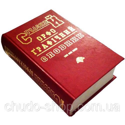 Современный орфографический словарь (150 тыс. слов), укр