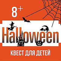 Квест для детей на Хэллоуин (8 лет+)