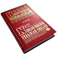 Новий англо-український, українсько-англійський словник (60 тис.слів)