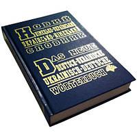 Новий німецько-український, українсько-німецький словник (60 тис.слів)
