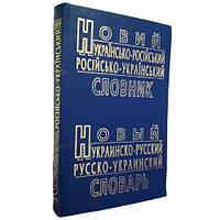 Новый украинский-русский, русско-украинский словарь (60 тыс.слов)