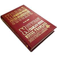 Новый французско-русский,русско-французский словарь (60 тыс.слов)