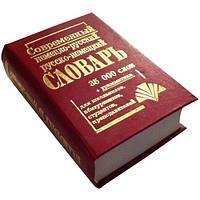 Современный немецко-русский, русско-немецкий словарь (35 т. слов)