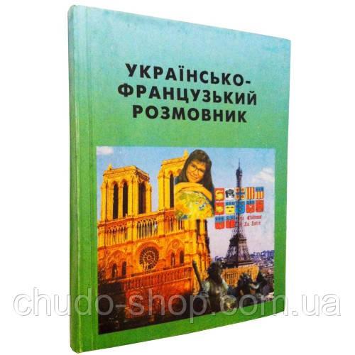 Украинский-французский разговорник, укр