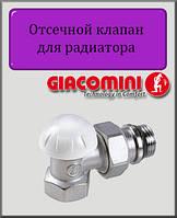 """Отсекающий клапан 3/4"""" Giacomini угловой"""