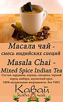 """Смесь индийских специй """"Масала-чай"""" (Масала чайная, masala-tea, masala chai)"""
