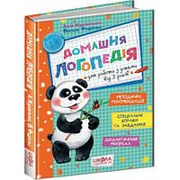 Домашня логопедія. Автори Журавльова, Федієнко. Великий формат