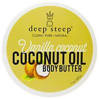 Deep Steep, Масло для тела с экстрактом кокосового масла, ваниль-кокос, 7 унций (200 г), DEE-10386