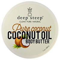 Deep Steep, Чистый кокос, масло для тела с экстрактом кокосового масла, 7 унций (200 г), DEE-10385