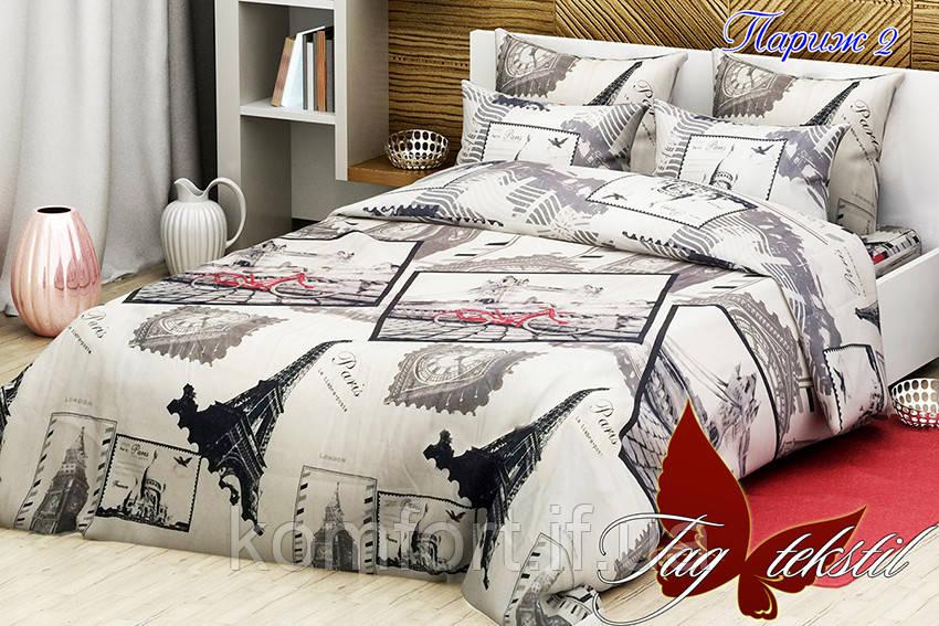 Двуспальный комплект постельного белья Париж