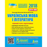 Українська мова та література Повний курс підготовки 2018