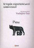 Умберто Еко Історія європейської цивілізації Рим