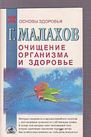 Г.Малахов Очищение организма и здоровье