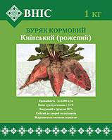 ВНИС Семена кормовой свеклы сорт Киевский