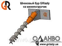 Шнековый бур GRizzly для минипогрузчика