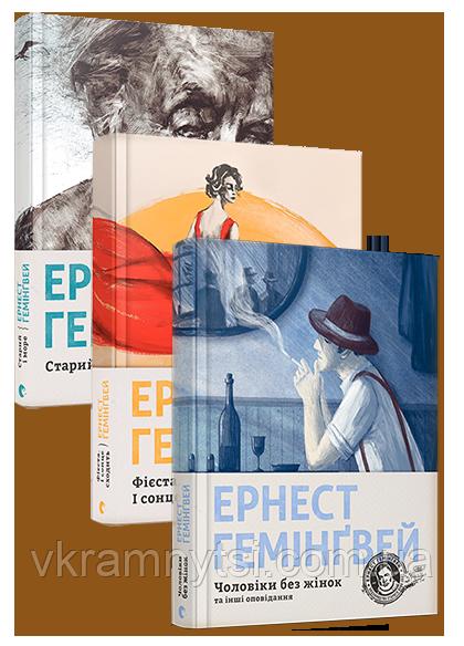 Комплект книг Ернеста Гемінґвея