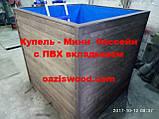 Квадратная купель 125х125х125см Мини бассейн с вкладышем из ПВХ лайнера для бассейнов, фото 3
