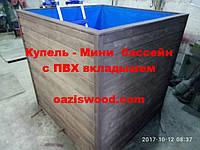 Квадратная купель 150х150х125см Мини бассейн с вкладышем из ПВХ лайнера для бассейнов