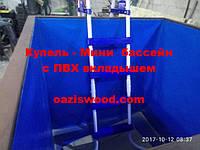 Квадратная купель 125х125х125см Мини бассейн с вкладышем из ПВХ лайнера для бассейнов