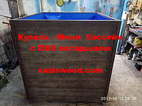 Прямоугольная купель 150х125х125см Мини бассейн с вкладышем из ПВХ лайнера для бассейнов