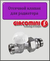 "Отсекающий клапан 1/2""х16 Giacomini прямой"