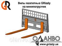 Вилы паллетные GRizzly для минипогрузчика