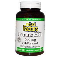 Natural Factors, Бетаин HCL, с пажитником, 500 мг, 180 растительных капсул, NFS-01721