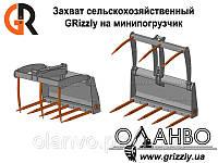 Захват сельскохозяйственный GRizzly для минипорузчиков
