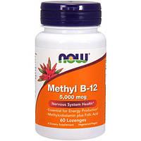 Now Foods, Метил B- 12, 5000 мкг , 60 таблеток для рассасывания, NOW-00496