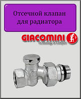 "Отсечной клапан 1/2"" Giacomini прямой"